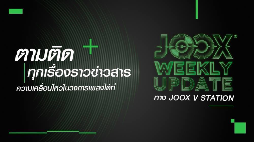 ชมย้อนหลัง JOOX Weekly update
