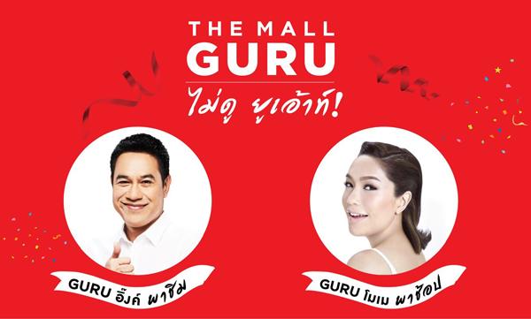 ชมย้อนหลัง The Mall GURU