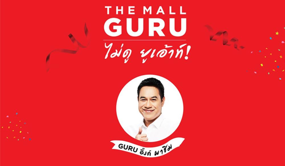 The Mall 1st Run  Onair  อิ๊ง ร้านมานี มีหม้อ