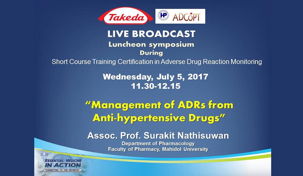 ชมย้อนหลัง Management of ADRs from Anti-hypertensive Drugs