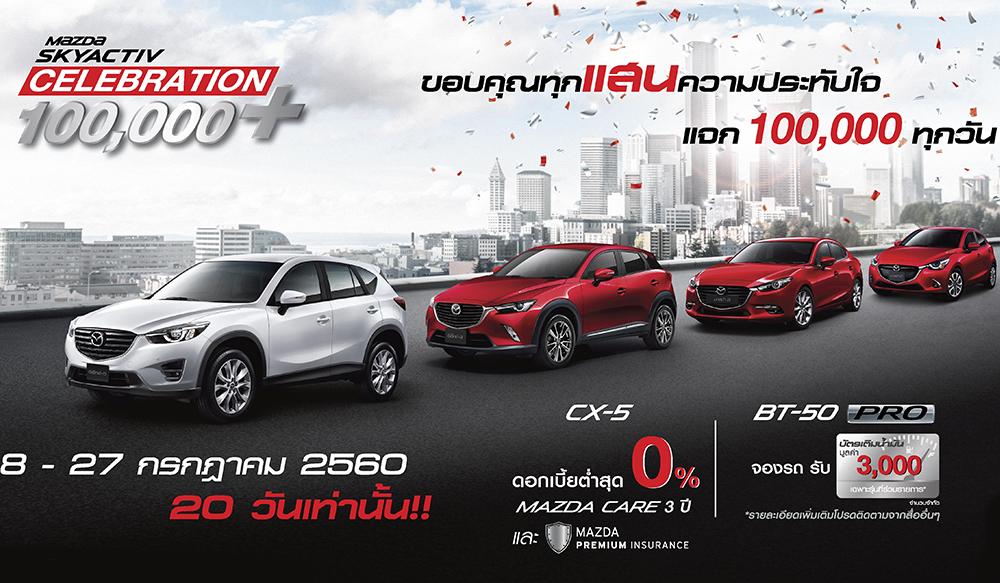 Mazda Skayactiv Celebration 100,000+