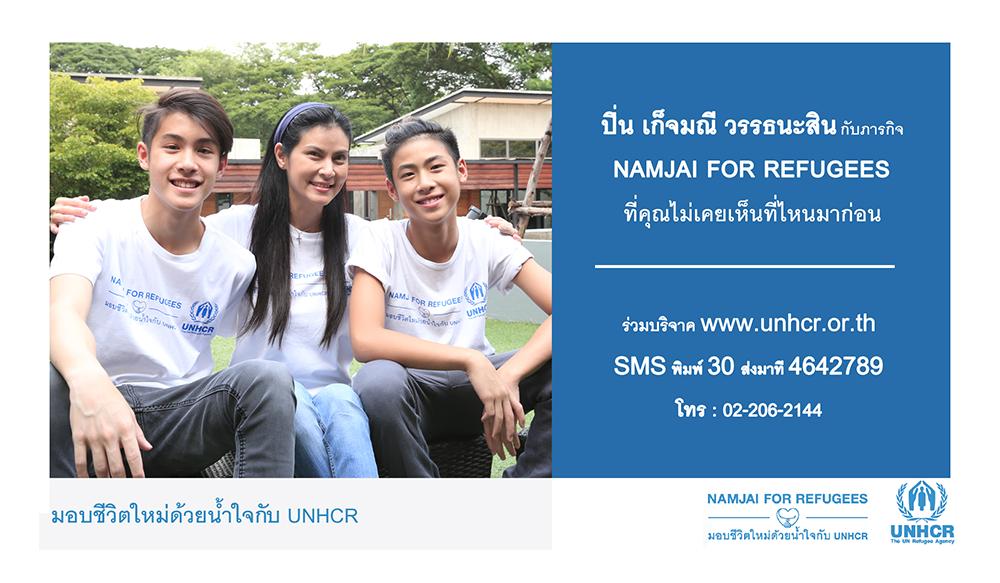 ชมย้อนหลัง UNHCR ประเทศไทย #2