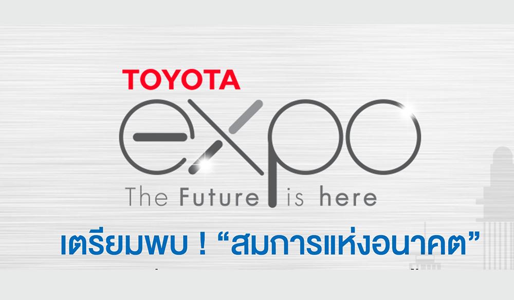 ชมย้อนหลัง Toyota Expo