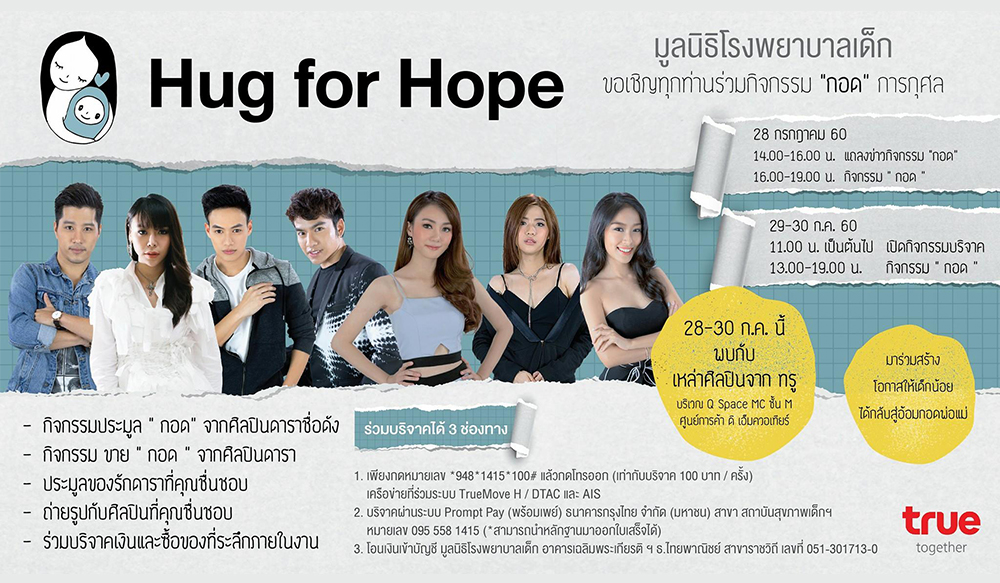 Day2 Hug for Hope Thailand