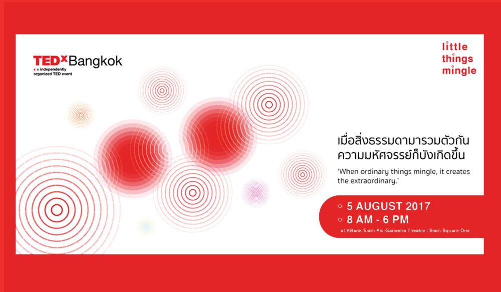 ชมย้อนหลัง TEDxBangkok 2017