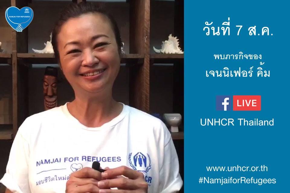 ชมย้อนหลัง UNHCR ประเทศไทย #4