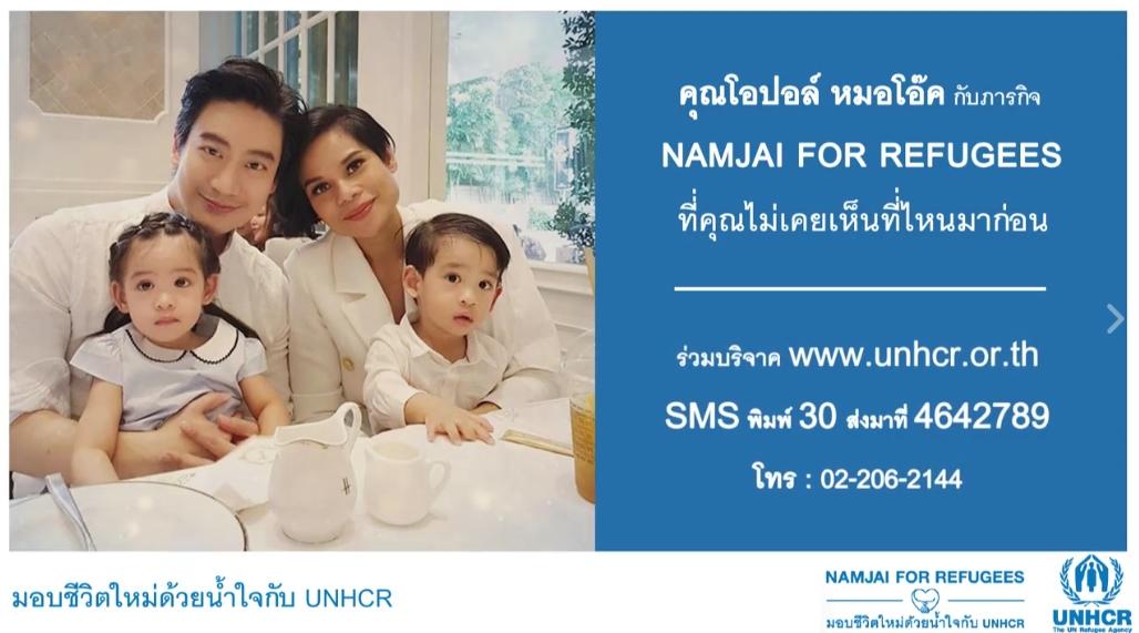 ชมย้อนหลัง UNHCR ประเทศไทย #3