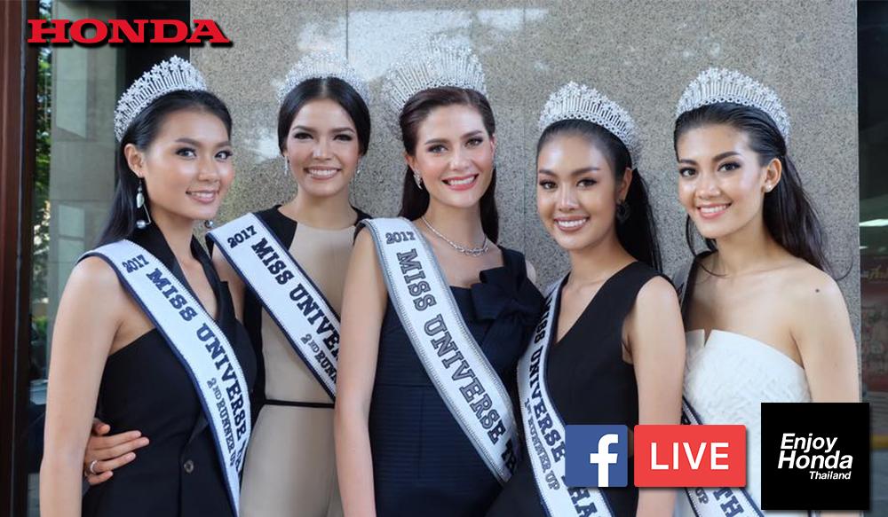 ชมย้อนหลัง  Live สด Miss Universe Thailand 2017