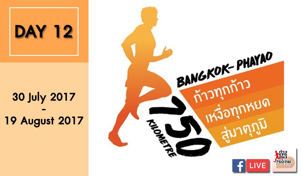 DAY12 งานวิ่งก้าวครูดิน