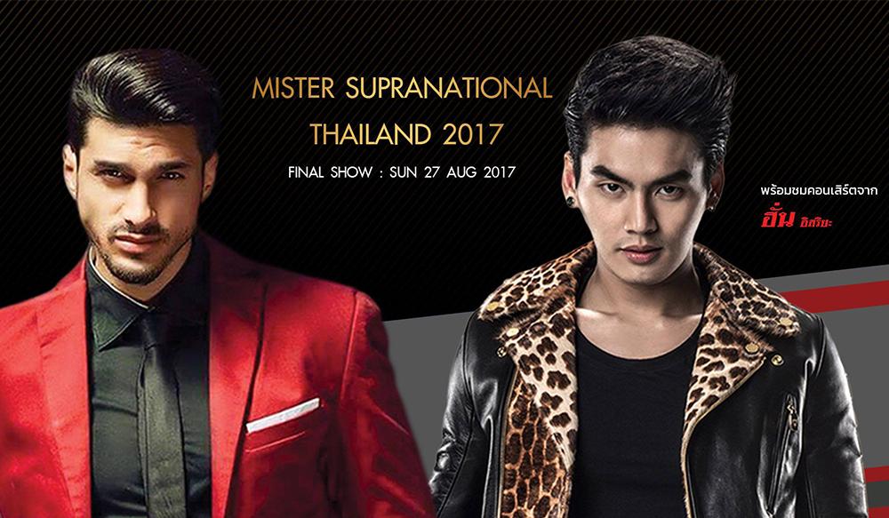 ชมย้อนหลัง Mister Supranational Thailand 2017