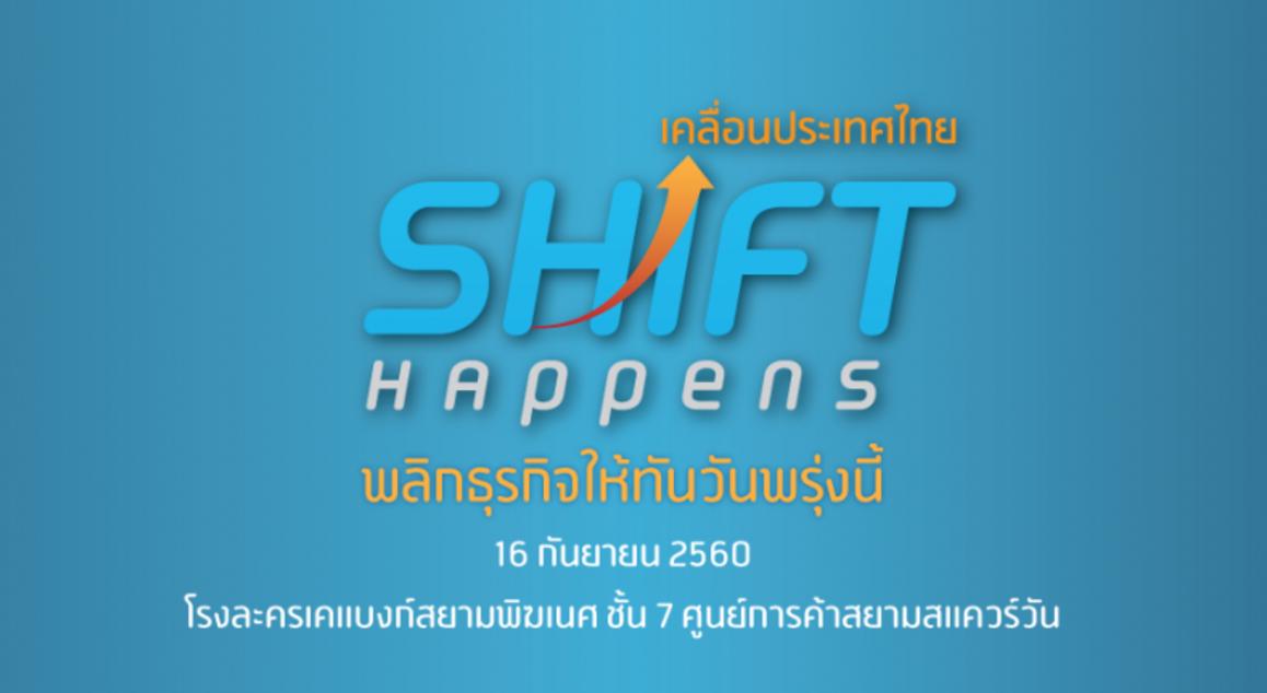 Shift Happens พลิกธุรกิจให้ทันวันพรุ่งนี้