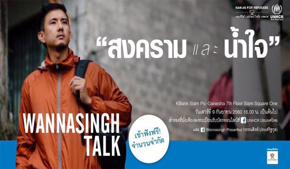 ชมย้อนหลัง UNHCR ประเทศไทย #6 หัวข้อ