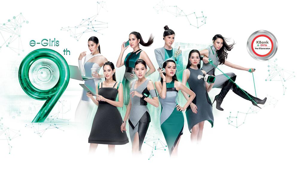 KBank e-Girls @สยามพารากอน