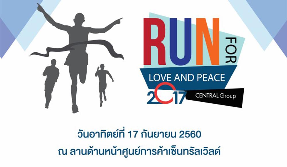 ชมย้อนหลัง RUN for Love and PEACE 2017