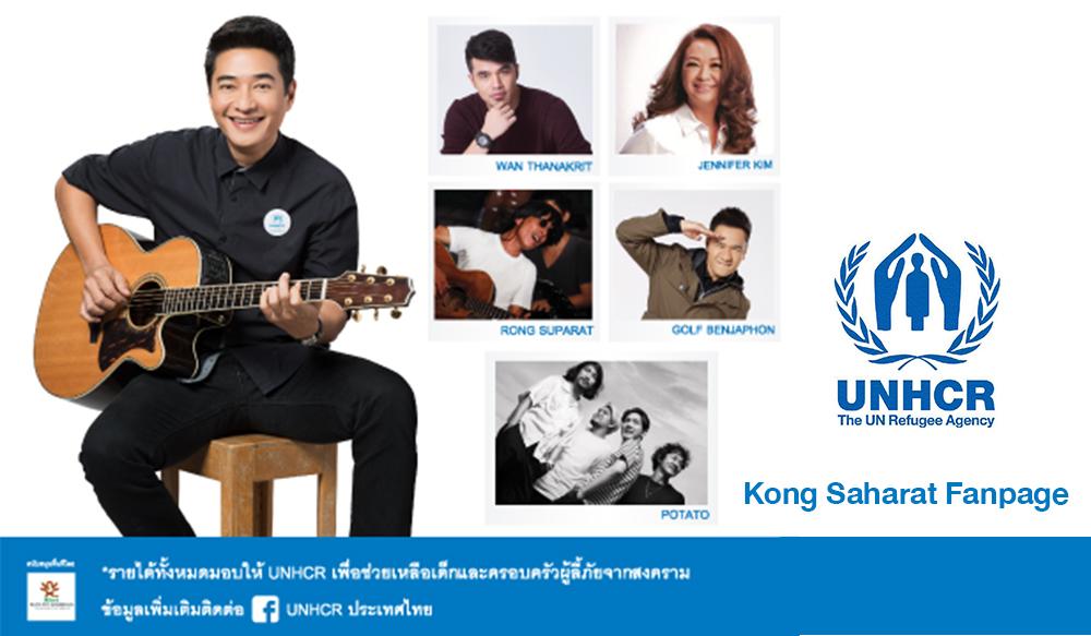 ชมย้อนหลัง UNHCR ประเทศไทย #7