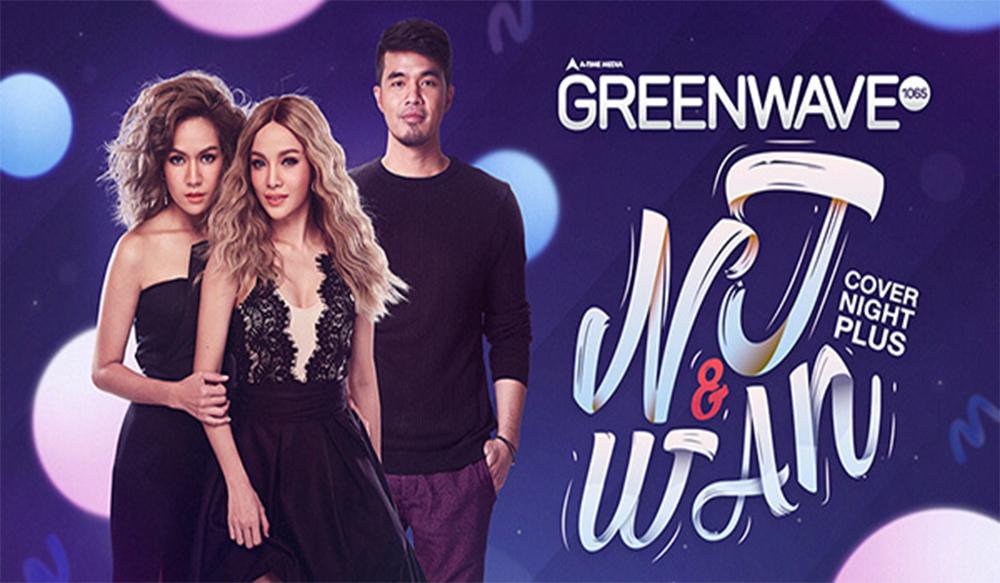 ชมย้อนหลัง Cover night plus | Green Wave