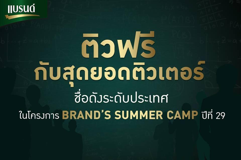 ชมย้อนหลัง BRAND'S SUMMER CAMP ครั้งที่ 29  ขอนแก่น