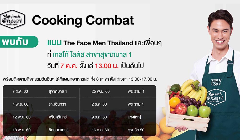 ชมย้อนหลัง Tesco Lotus -Cooking Combat