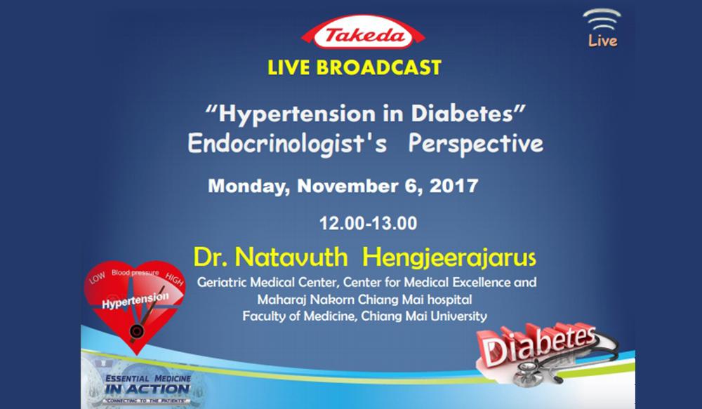 ชมย้อนหลัง Hypertension in Diabetes Endocrinologist is Perspective