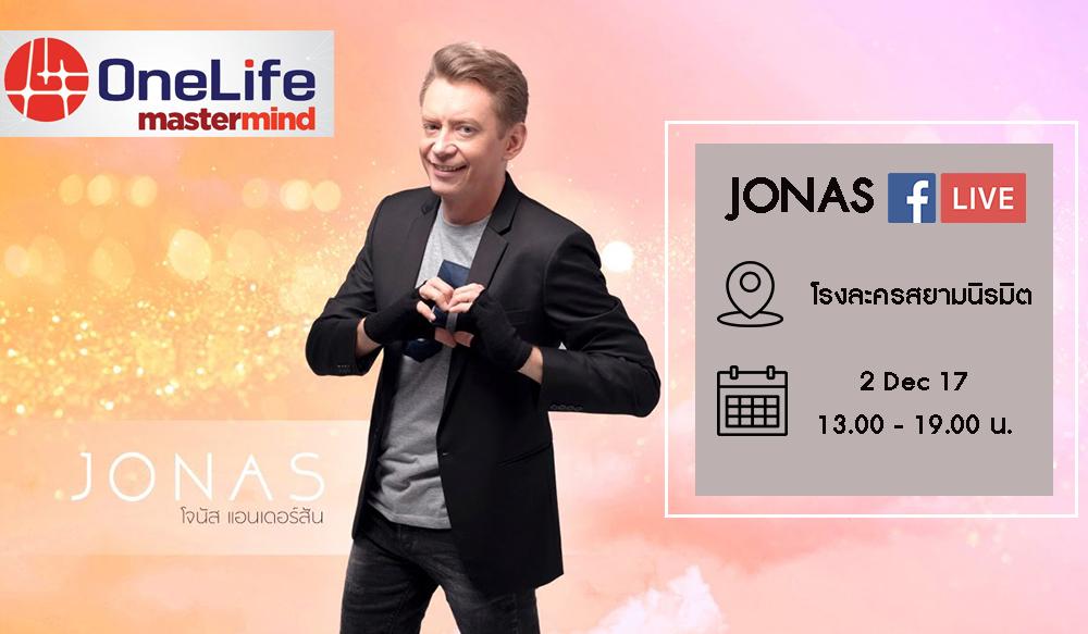 ชมย้อนหลัง Jonas Live : OneLife Mastermind