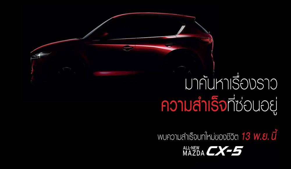 ชมย้อนหลัง Mazda CX-5
