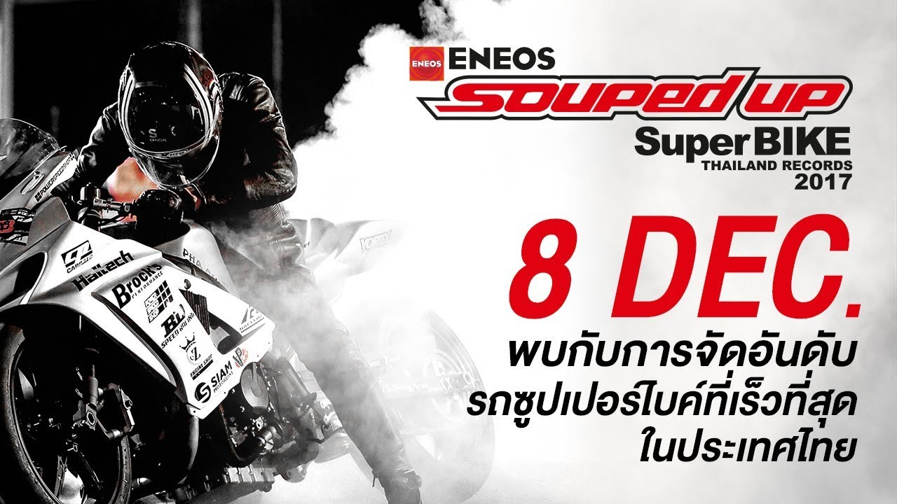 Eneos Souped Up Super Bike Thailand Records 2017