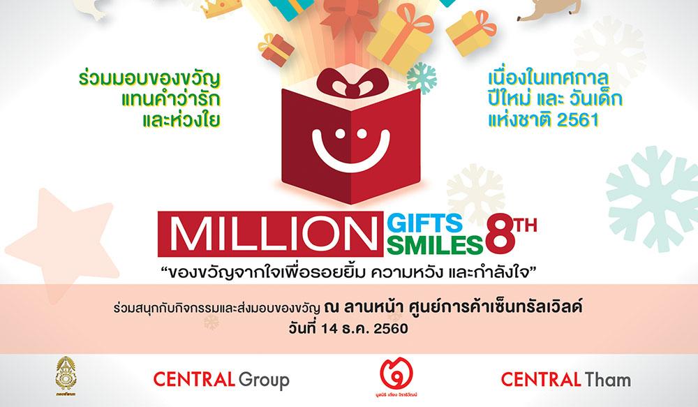 ชมย้อนหลัง Million Gift Million Smile