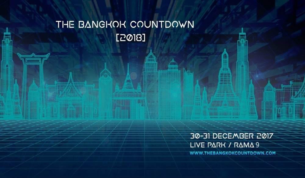 ชมย้อนหลัง The Bangkok Countdown 2018