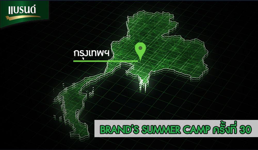 ชมย้อนหลัง BRAND'S SUMMER CAMP ครั้งที่ 30 กรุงเทพฯ