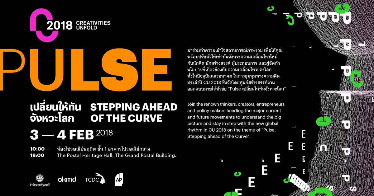 ชมย้อนหลัง CU 2018: Pulse เปลี่ยนให้ทันจังหวะโลก