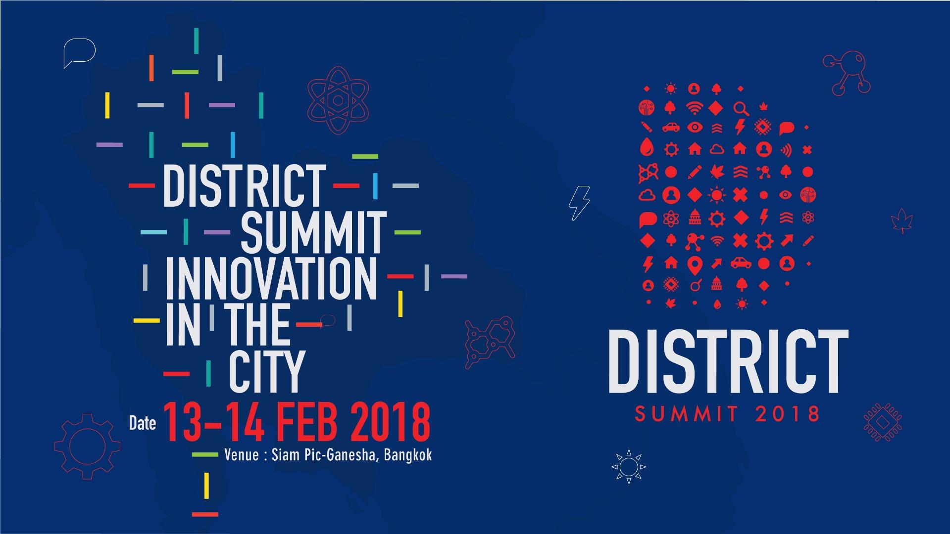 ชมย้อนหลัง District Summit 2018