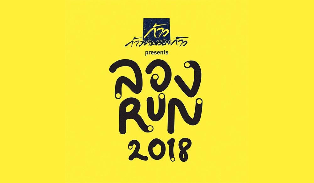 ชมย้อนหลัง ลอง Run 2018