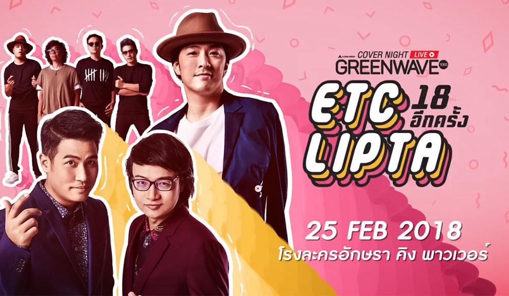 ETC LIPTA 18 อีกครั้ง| Green Wave
