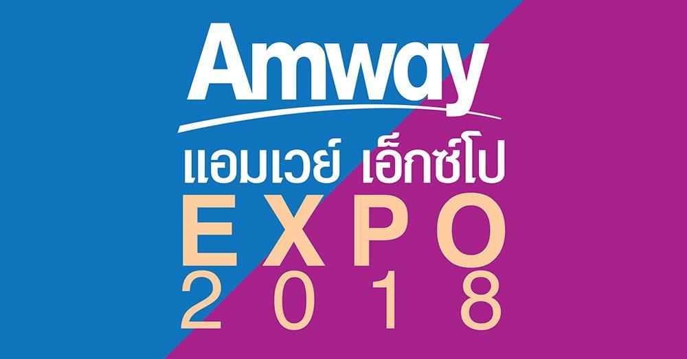 ชมย้อนหลัง Amway Expo 2018, Amway NC NLC 2018