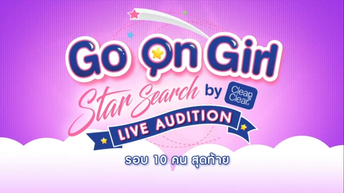 ชมย้อนหลัง Go On Girl Star Search by Clean & Clear