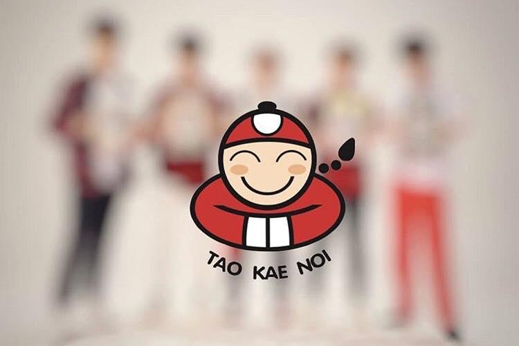 ชมย้อนหลัง TAO KAE NOI LIVE เถ้าแก่น้อย SBFIVE
