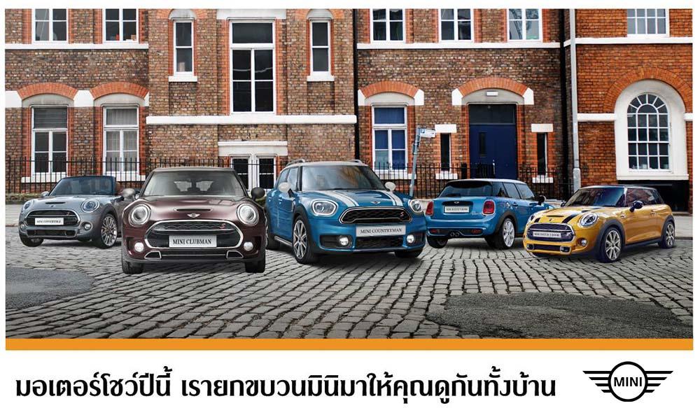 Mini Motor Show