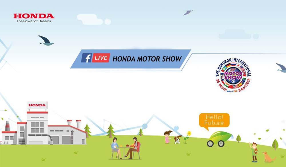 ชมย้อนหลัง  HONDA MOTOR SHOW