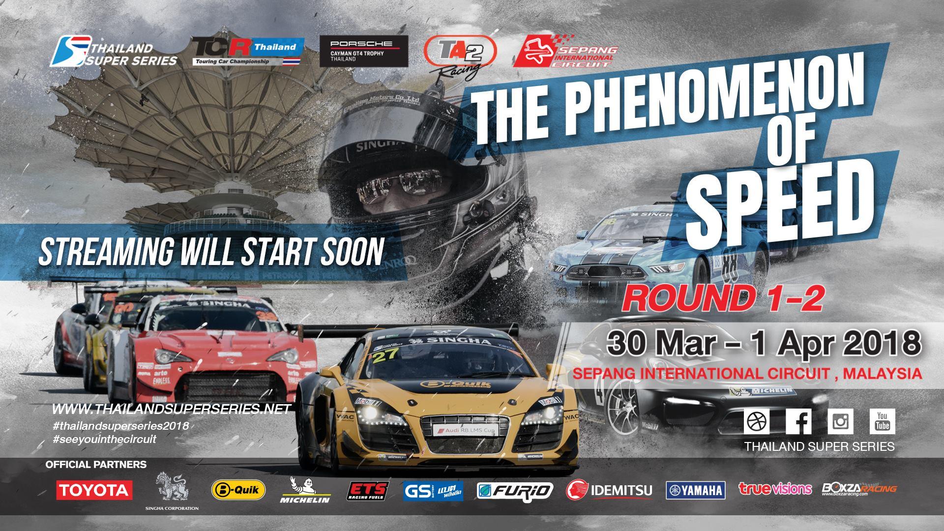 ชมย้อนหลัง ThailandSuperSeries 2018 Round 1-2@Sepang International Circuit