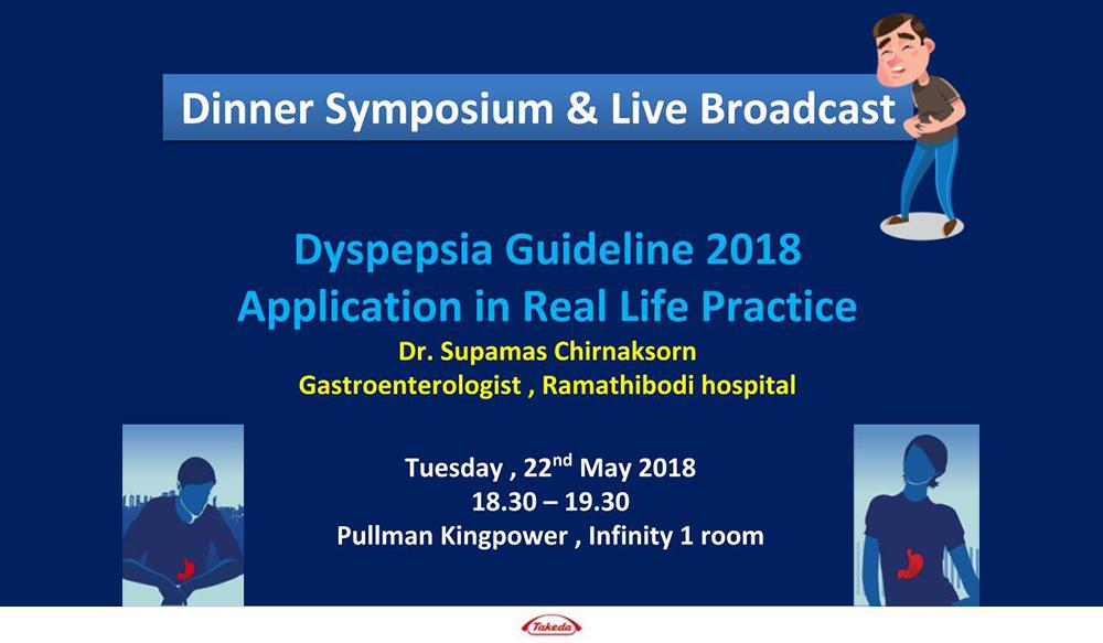 ชมย้อนหลัง Dyspepsia Guideline 2018 (Private)