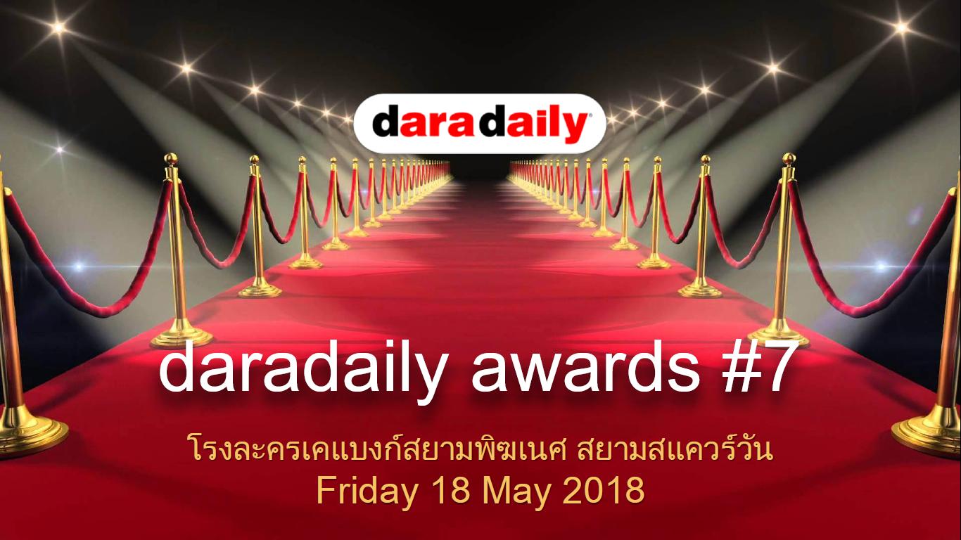 ชมย้อนหลัง Dara Daily Awards 2018