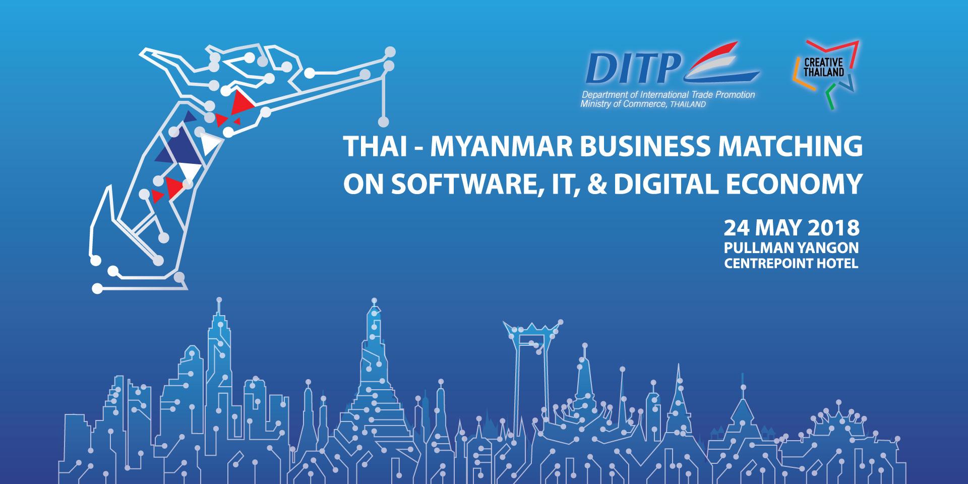 ชมย้อนหลัง Thai-Myanmar Business Matching