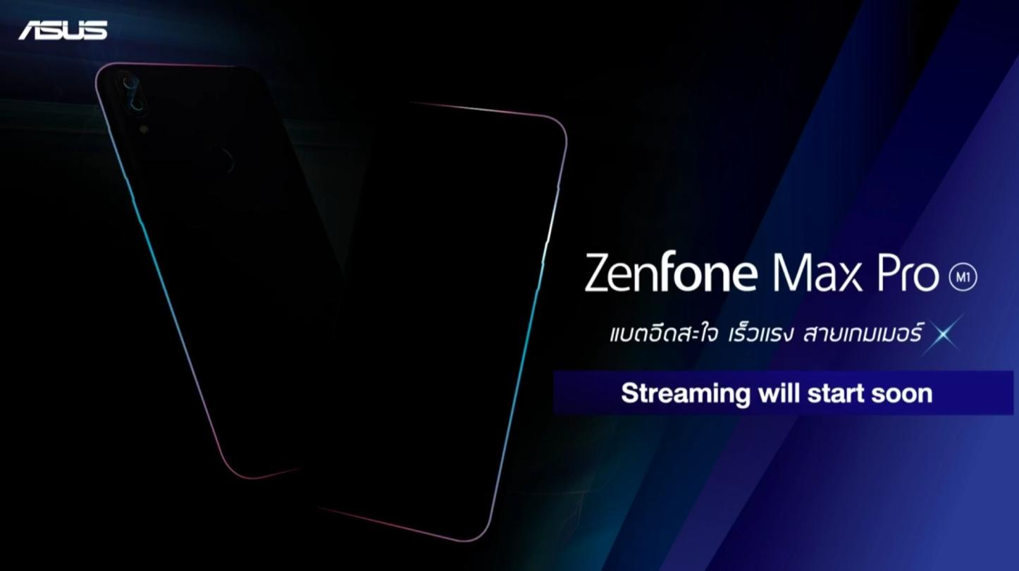ชมย้อนหลัง Zenfone Max Pro (M1)