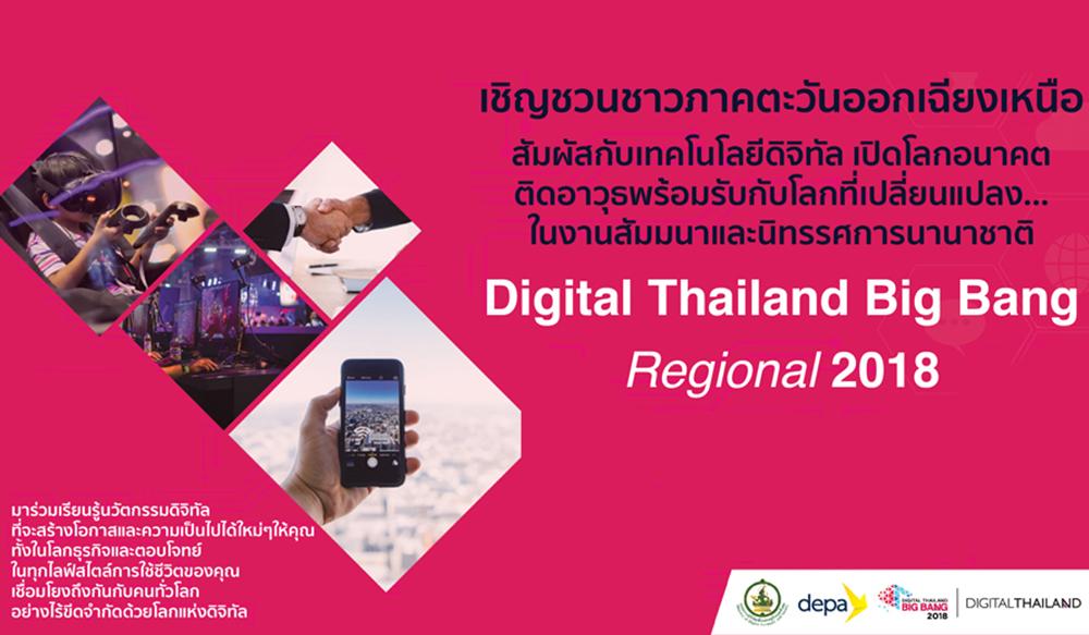 Digital Thailand Big Bang Regional 2018 : Softlaunch