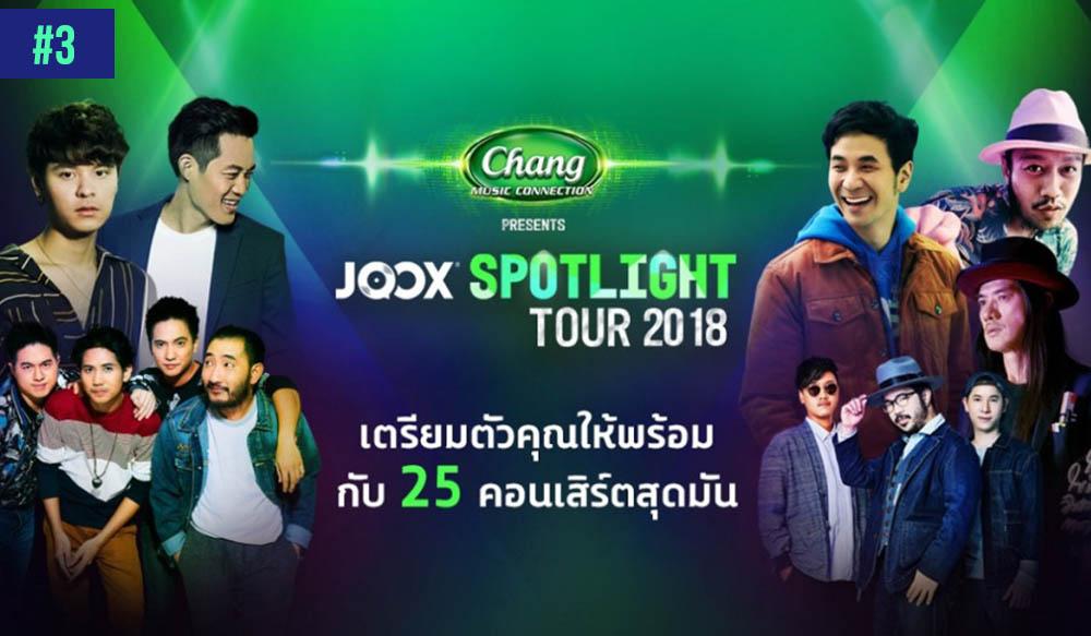 ชมย้อนหลัง  JOOX Spotlight Tour 2018 #3