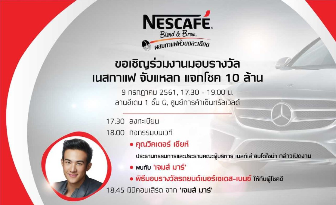 Nescafe Blend & Brew Lucky Draw event