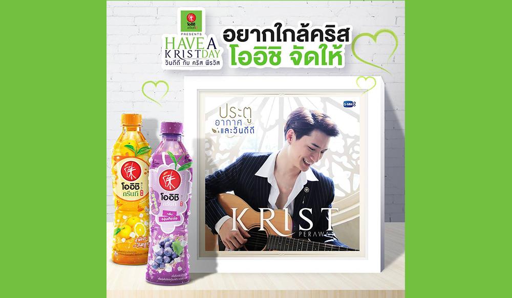 ชมย้อนหลัง Oishi Presents Have A Krist Day วันดีดีกับ คริส พีรวัส