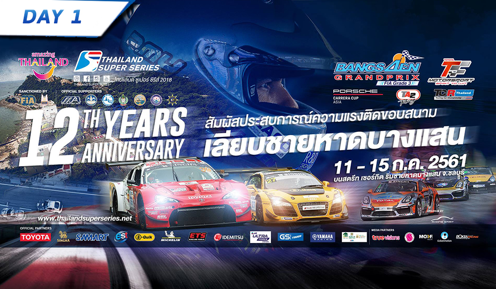 ชมย้อนหลัง [Day 1] Bangsaen Grand Prix 2018