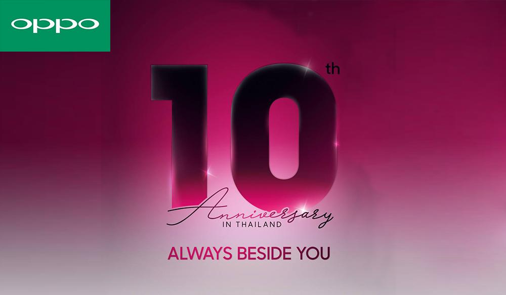 ชมย้อนหลัง Oppo 10 years Anniversary