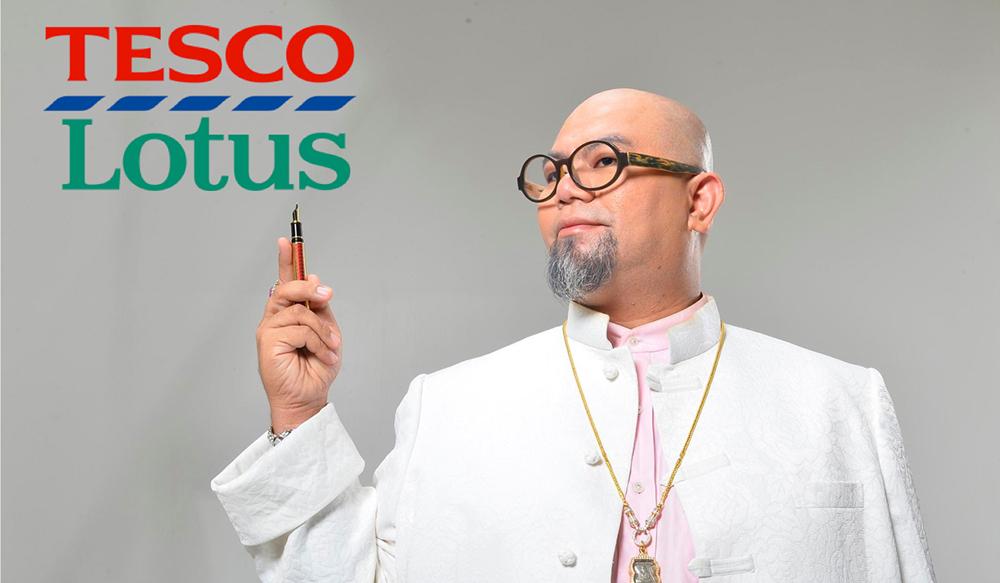 ชมย้อนหลัง Tesco Lotus - ซินแสเป็นหนึ่ง